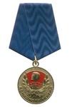 Медаль «90 лет Комсомолу Якутии»