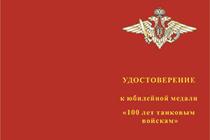 Медаль «100 лет танковым войскам» с бланком удостоверения