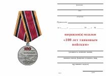 Удостоверение к награде Медаль «100 лет танковым войскам» с бланком удостоверения
