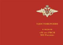 Купить бланк удостоверения Медаль «55 лет РВСН России» с бланком удостоверения