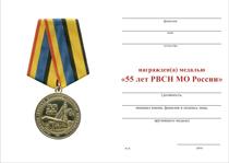 Удостоверение к награде Медаль «55 лет РВСН России» с бланком удостоверения