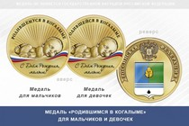 Медаль «Родившимся в Когалыме»