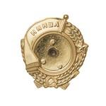 Удостоверение к награде Орден Ленина, муляж (без колодки)