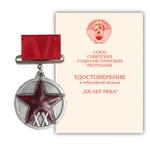 Медаль «ХХ лет Рабоче-крестьянской Красной Армии» на прямоугольной колодке, муляж