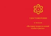 Удостоверение к награде Медаль «Ветеран подразделений особого риска» с бланком удостоверения