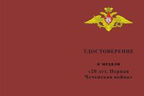 Купить бланк удостоверения Медаль «20 лет. Первая Чеченская война» с бланком удостоверения
