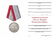 Удостоверение к награде Медаль «20 лет. Первая Чеченская война» с бланком удостоверения
