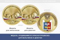 Медаль «Родившимся в Краснотурьинске»