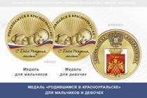Медаль «Родившимся в Красноуральске»