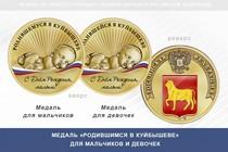 Медаль «Родившимся в Куйбышеве»