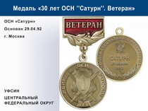 """Медаль «30 лет ОСН """"Сатурн"""" УФСИН РФ» с бланком удостоверения"""