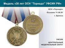 """Медаль «30 лет ОСН """"Торнадо"""" УФСИН РФ» с бланком удостоверения"""