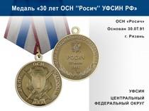 """Медаль «30 лет ОСН """"Росич"""" УФСИН РФ» с бланком удостоверения"""