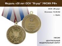 """Медаль «30 лет ОСН """"Ягуар"""" УФСИН РФ» с бланком удостоверения"""