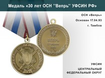 """Медаль «30 лет ОСН """"Вепрь"""" УФСИН РФ» с бланком удостоверения"""