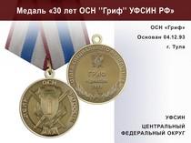 """Медаль «30 лет ОСН """"Гриф"""" УФСИН РФ» с бланком удостоверения"""