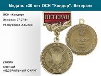 """Медаль «30 лет ОСН """"Кондор"""" УФСИН РФ» с бланком удостоверения"""