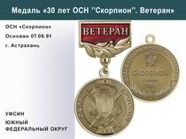 """Медаль «30 лет ОСН """"Скорпион"""" УФСИН РФ» с бланком удостоверения"""