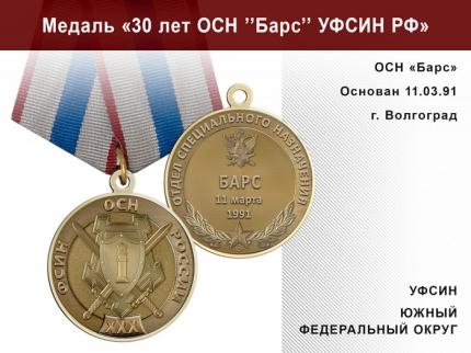 """Медаль «30 лет ОСН """"Барс"""" УФСИН РФ» с бланком удостоверения"""