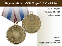 """Медаль «30 лет ОСН """"Акула"""" УФСИН РФ» с бланком удостоверения"""