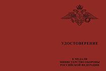 Медаль МО РФ «За отличие в учениях» с бланком удостоверения
