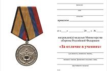 Удостоверение к награде Медаль МО РФ «За отличие в учениях» с бланком удостоверения