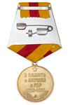 Медаль «Воин-интернационалист ГСВГ» с бланком удостоверения