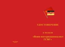 Купить бланк удостоверения Медаль «Воин-интернационалист ГСВГ» с бланком удостоверения