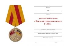 Удостоверение к награде Медаль «Воин-интернационалист ГСВГ» с бланком удостоверения