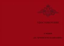 Купить бланк удостоверения Медаль «За Чеченскую кампанию» с бланком удостоверения
