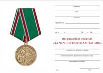 Удостоверение к награде Медаль «За Чеченскую кампанию» с бланком удостоверения
