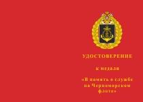 Купить бланк удостоверения Медаль «В память о службе на Черноморском флоте» с бланком удостоверения