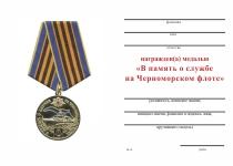Удостоверение к награде Медаль «В память о службе на Черноморском флоте» с бланком удостоверения