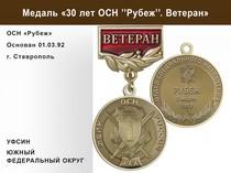 """Медаль «30 лет ОСН """"Рубеж"""" УФСИН РФ» с бланком удостоверения"""