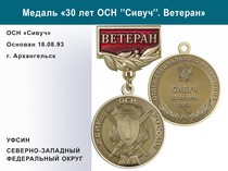 """Медаль «30 лет ОСН """"Сивуч"""" УФСИН РФ» с бланком удостоверения"""