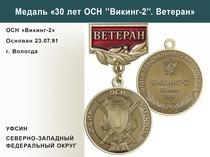 """Медаль «30 лет ОСН """"Викинг-2"""" УФСИН РФ» с бланком удостоверения"""