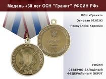 """Медаль «30 лет ОСН """"Гранит"""" УФСИН РФ» с бланком удостоверения"""