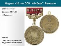 """Медаль «30 лет ОСН """"Айсберг"""" УФСИН РФ» с бланком удостоверения"""