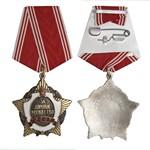 Купить бланк удостоверения Орден «За личное мужество», муляж (вид 2)
