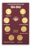 Коллекция монет 2012 года. «Города воинской славы» 1941-1945 гг.