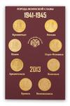 Коллекция монет 2013 года. «Города воинской славы» 1941-1945 гг.