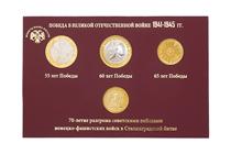 Коллекция монет «Победа в Великой Отечественной Войне 1941-1945 гг.» к 70-летию