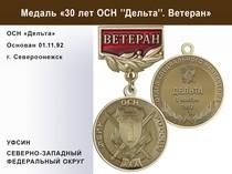 """Медаль «30 лет ОСН """"Дельта"""" УФСИН РФ» с бланком удостоверения"""