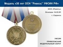 """Медаль «30 лет ОСН """"Ривезь"""" УФСИН РФ» с бланком удостоверения"""