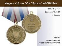 """Медаль «30 лет ОСН """"Барсы"""" УФСИН РФ» с бланком удостоверения"""