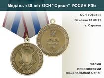 """Медаль «30 лет ОСН """"Орион"""" УФСИН РФ» с бланком удостоверения"""