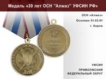 """Медаль «30 лет ОСН """"Алмаз"""" УФСИН РФ» с бланком удостоверения"""