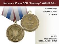 """Медаль «30 лет ОСН """"Кентавр"""" УФСИН РФ» с бланком удостоверения"""