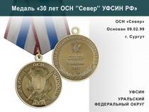 """Медаль «30 лет ОСН """"Север"""" УФСИН РФ» с бланком удостоверения"""