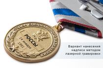 """Удостоверение к награде Медаль «30 лет ОСН """"Север"""" УФСИН РФ» с бланком удостоверения"""